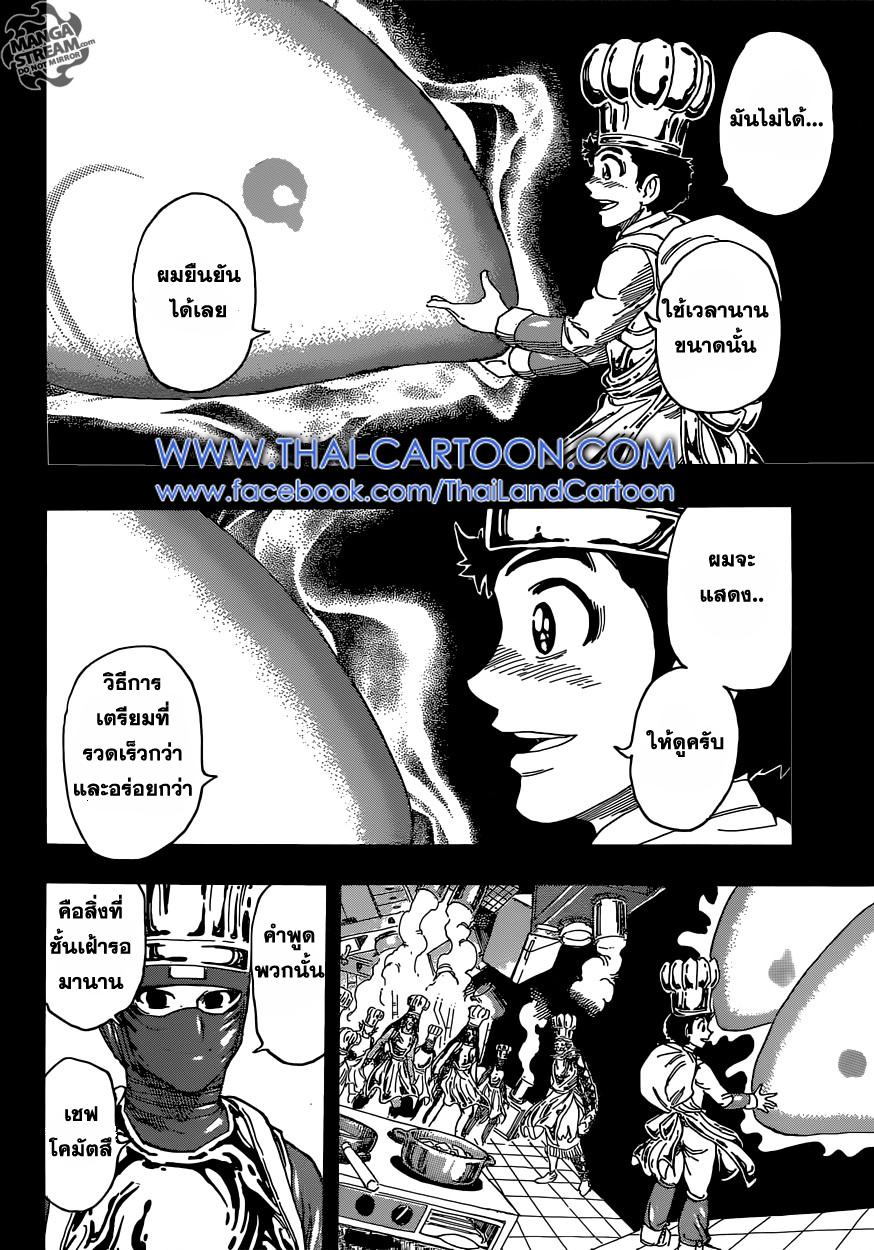 อ่านการ์ตูน Toriko ตอนที่ 350 หน้าที่ 11