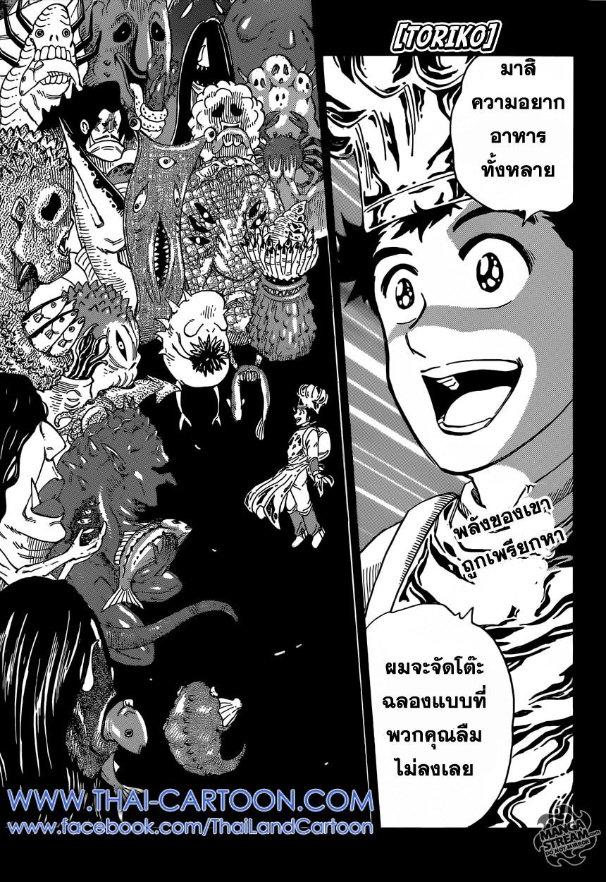 อ่านการ์ตูน Toriko ตอนที่ 350 หน้าที่ 1