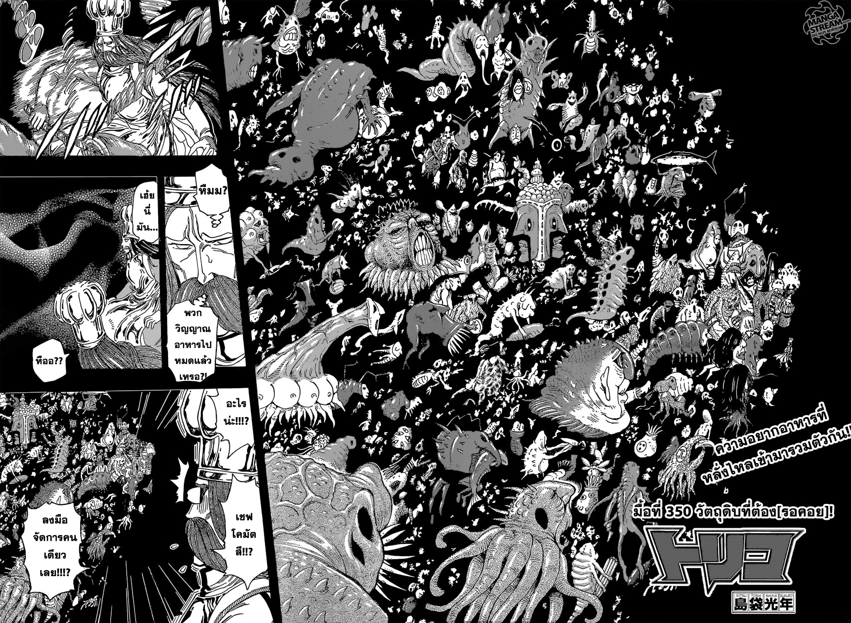 อ่านการ์ตูน Toriko ตอนที่ 350 หน้าที่ 2